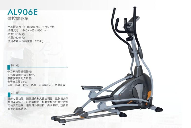 奥力龙906e椭圆机 - 四平市活力体育健身器材在线商城